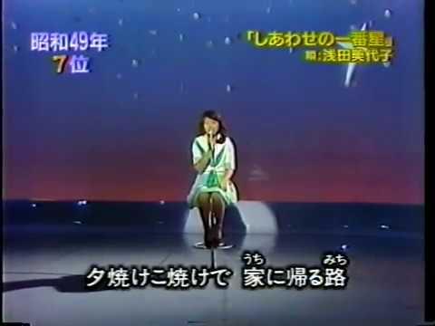 しあわせの一番星 浅田美代子 (1974)