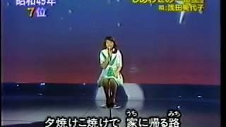 浅田美代子 - しあわせの一番星