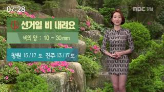 MBC경남 뉴스투데이 2017 05 09 오늘의 날씨