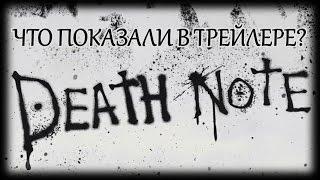 Почему экранизация Death Note (2017) гавно