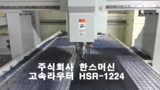 한스머신 고속 라우터 HSR-1224