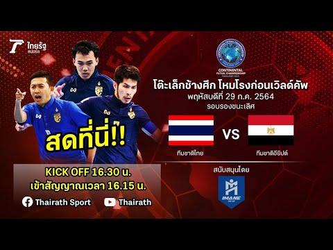 ถ่ายทอดสดฟุตซอลปรีเวิลด์คัพ 2021 | ทีมชาติไทย VS ทีมชาติอียิปต์ | Thairath Online