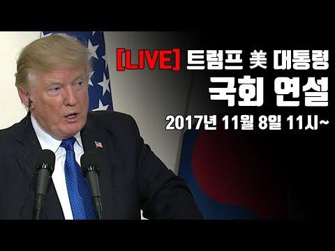 [YTN LIVE] '방한' 트럼프 미국 대통령 국회 연설