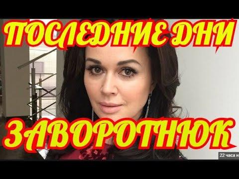 СРОЧНО.Последние Дни Анастасии Заворотнюк.
