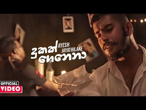 Dukak Genena (දුකක් ගෙනෙනා) - Ayesh Jayathilake Official Music Video 2020   New Sinhala Songs 2020