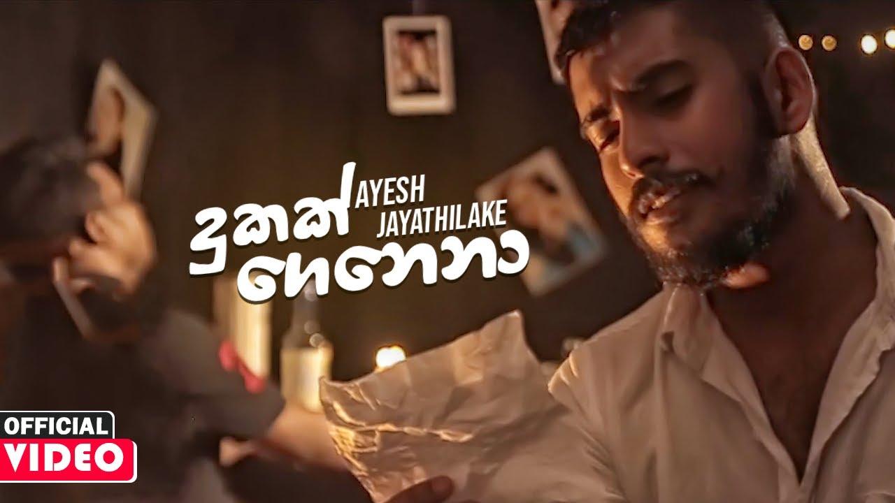 Download Dukak Genena (දුකක් ගෙනෙනා) - Ayesh Jayathilake Official Music Video 2020 | New Sinhala Songs 2020