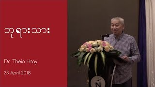 Dr. Thein Htay | Son of God | 23 Apr 2018