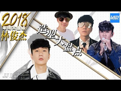 【2018年终大盘点】JJ林俊杰最受欢迎造型大盘点 /浙江卫视官方音乐HD/