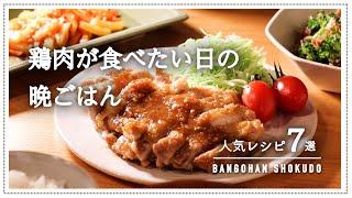 【今日のメニューに迷ったら】毎日の晩御飯に使える 鶏もも肉レシピ|人気の鶏肉おかず7選【簡単節約レシピまとめ】