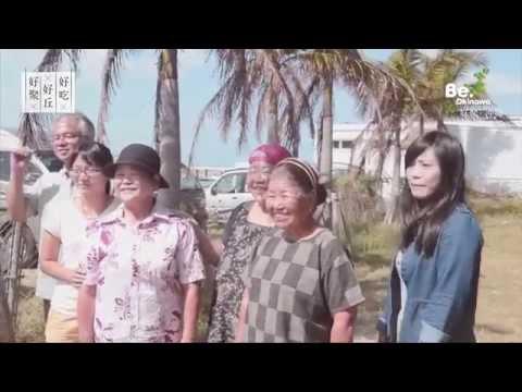 【好聚。沖繩】食材之旅 & Be.Okinawa