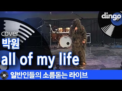 [일소라] 학교축제에서 길리슈트 입은 일반인이 부른 'all of my life' (박원) cover