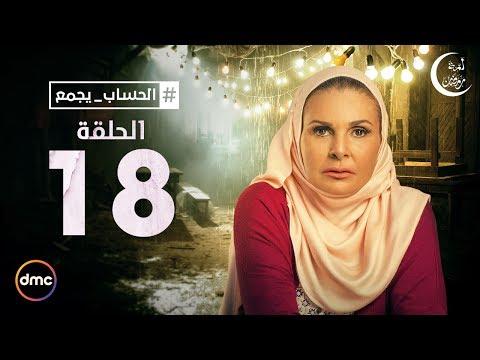 El Hessab Ygm3 / Episode 18 - مسلسل الحساب يجمع - الحلقة الثامنة عشر