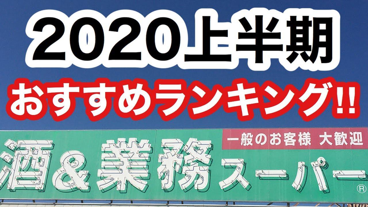 【業務スーパー】リピ買い確定!!2020年上半期おすすめ購入品ランキングベスト10|業務用スーパー|今日も気ママに