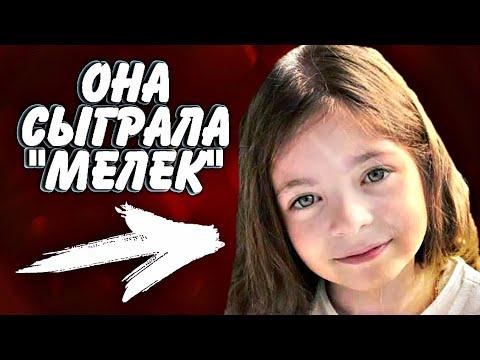 Дочь посла Вся правда о Мелек Берен Генчальп