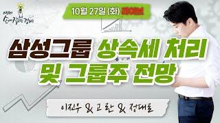 """[이진우의 손에 잡히는 경제] """"삼성그룹 상속세 처리 …"""