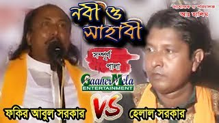bangla new pala gaan nobi sahabi fokir abul sarkar helal sarkar baul gan g m bangla music