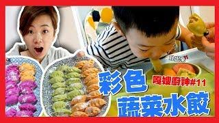 廚神嘎嫂二伯#11:蔡桃貴吃了彩色蔬菜水餃,馬上吐掉!超不捧場! 【蔡阿嘎Life】