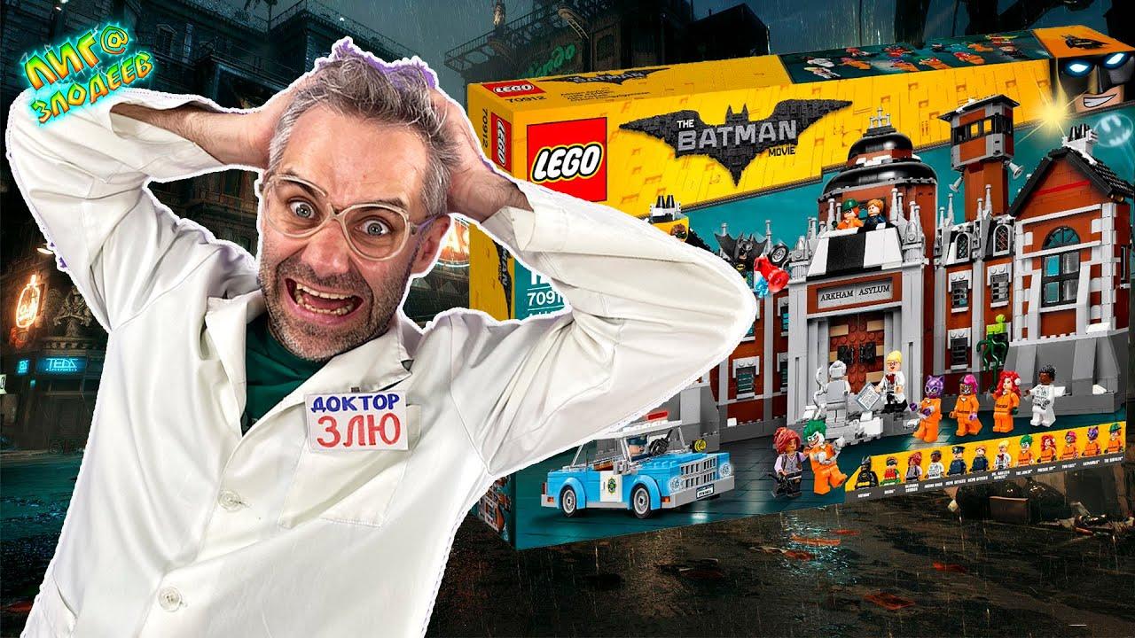 ДОКТОР ЗЛЮ, СВИНОТРОН И LEGO ЛЕЧЕБНИЦА АРКХЭМ: ПРОДОЛЖЕНИЕ СБОРКИ - ЛУЧШИЕ ПРИКЛЮЧЕНИЯ!