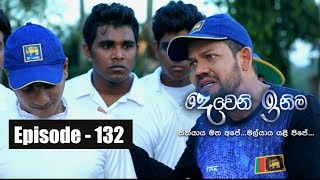 Deweni Inima | Episode 132  08th August 2017 Thumbnail