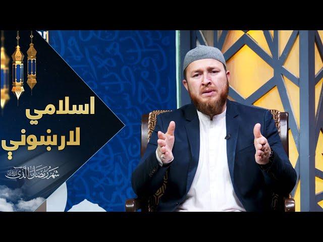اسلامي لارښونې - مونږ د الله (ج) عبادت ولې کوو؟ / Islamic Guide - Why We Worship Allah S.W.T?