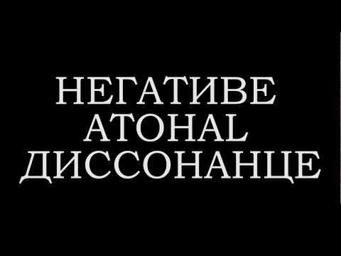 MRTVI - Negative Atonal Dissonance - Vocal Recording