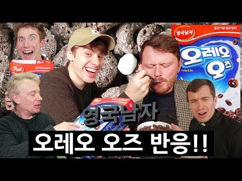 오레오 오즈 시리얼을 처음 먹어본 영국인들의 반응?!?