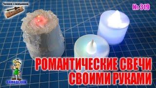 Как сделать романтические свечи своими руками за одну минуту