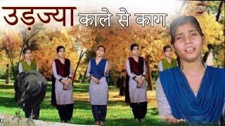 उडज्या काले से काग || Haryanvi Folk Song -73 || हरयाणवी लोकगीत || Pannu Films