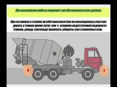 Инструктаж по охране труда - Машинист автобетоносмесителя