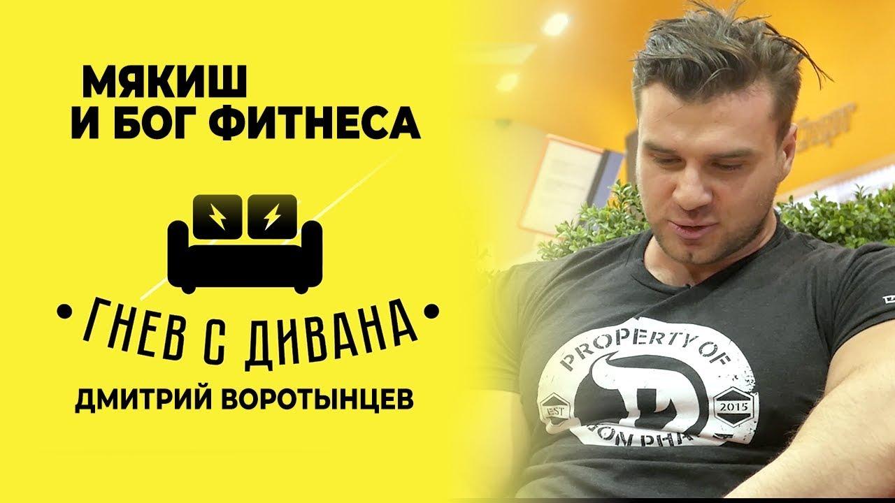 #ГНЕВСДИВАНА / Мякиш и бог фитнеса Дмитрий Воротынцев