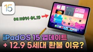 iPadOS 15 베타 업데이트 | 아이패드 프로 12.9인치 5세대 환불한 이유 (M1 아이패드 프로 11인치가 선녀?)