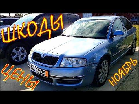 Шкода цена, авто из Литвы ноябрь.