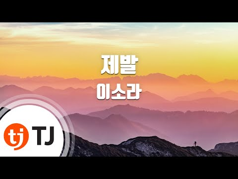 [TJ노래방] 제발 - 이소라 (Please - Lee So Ra) / TJ Karaoke