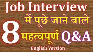 08 common Job Interview Questions and Answers [English Version] || Job interview best tips -