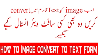 Gambar cover How To Image Convert to Text Form without Software urdu and hindi