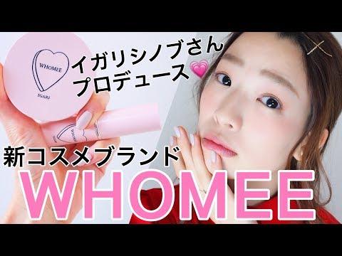 イガリシノブ新コスメブランドWHOMEEで血色メイク【レビュー】