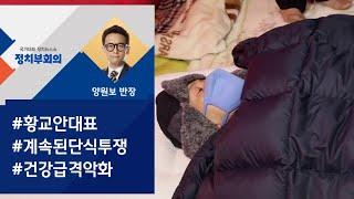 [정치부회의] 황교안, 건강 상태 악화…농성장 찾은 유승민·손학규