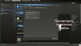 видео Как поиграть Garry's Mod Без Лагов Ответ Здесь!!!!