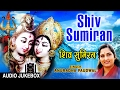 shiv sumiran shiv bhajans by anuradha paudwal i full audio songs juke box