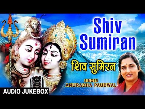 SHIV SUMIRAN, Shiv Bhajans By ANURADHA PAUDWAL I Full Audio Songs