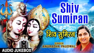 SHIV SUMIRAN, Shiv Bhajans By ANURADHA PAUDWAL I Full Audio Songs Juke Box