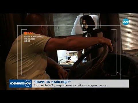 Екип на NOVA разкри схема за рекет по границите - Новините на NOVA (11.09.2017)