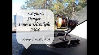 котушка Stinger Innova Ultralight 2004 (огляд з коліс #14)