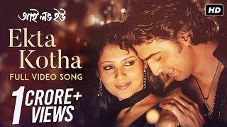 Ekta Kotha | I Love You | Dev | Payel | Babul Supriyo | Shreya | Ravi Kinagi | Jeet Gannguli | SVF