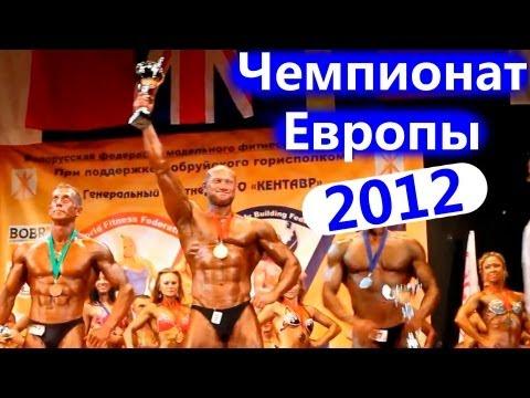 Мотивация и Соревнования. - 697. Бодибилдинг. Юрий Спасокукоцкий Чемпион Европы 2012