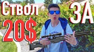 Цены на Продукты/Оружие в Американских Магазинах