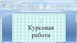 как ... залить лист своим узором в MS Word