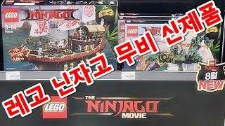 레고 닌자고 무비 신제품 장난감 출시 & 할인 정보 Lego Ninjago Movie