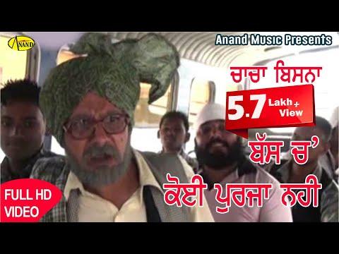 Chacha Bishna ll Bus Ch Koi Nahi ll (Full Video) Anand Music II New Punjabi Movie 2016