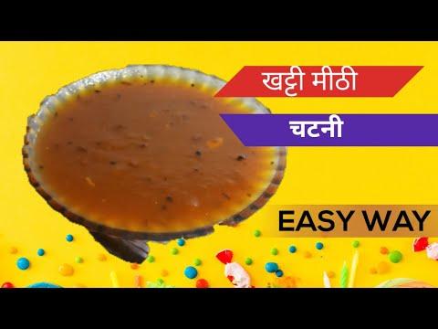 इमली की चटनी बनाने का आसान तरीका  Chutney for Dosa  Chutney For Chaat Tamarind Chutney Recipe